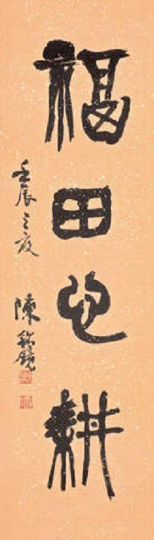 陳銘鏡 講師